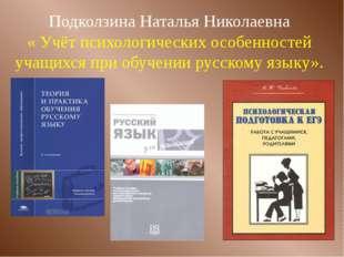 Подколзина Наталья Николаевна « Учёт психологических особенностей учащихся пр