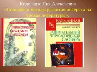 Киделадзе Лия Алексеевна «Способы и методы развития интереса на уроках литера