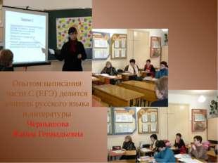 Опытом написания части С (ЕГЭ) делится учитель русского языка и литературы Че