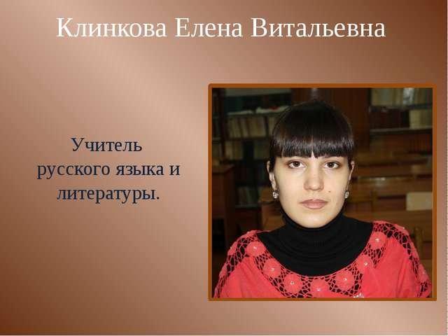 Клинкова Елена Витальевна Учитель русского языка и литературы.