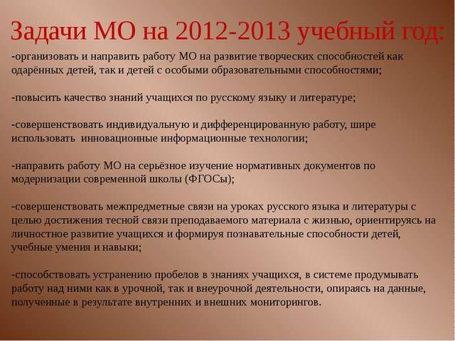 Задачи МО на 2012-2013 учебный год: -организовать и направить работу МО на ра...