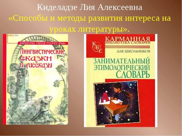 Киделадзе Лия Алексеевна «Способы и методы развития интереса на уроках литера...