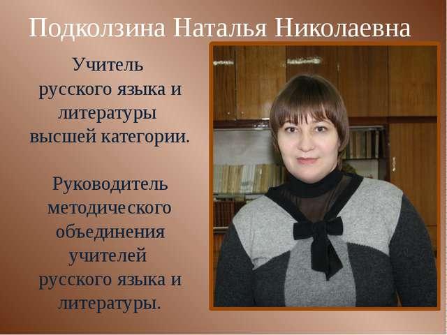 Подколзина Наталья Николаевна Учитель русского языка и литературы высшей кате...