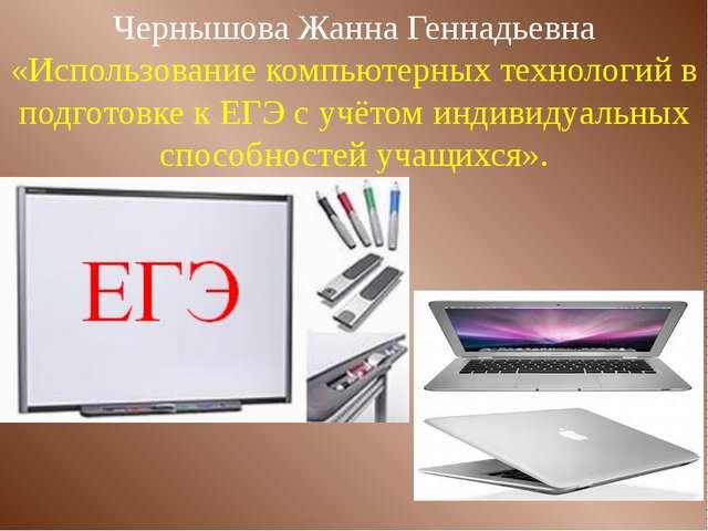 Чернышова Жанна Геннадьевна «Использование компьютерных технологий в подготов...