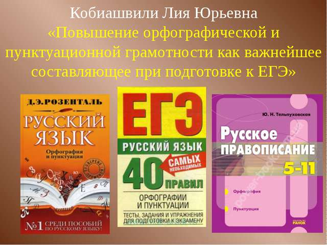 Кобиашвили Лия Юрьевна «Повышение орфографической и пунктуационной грамотност...