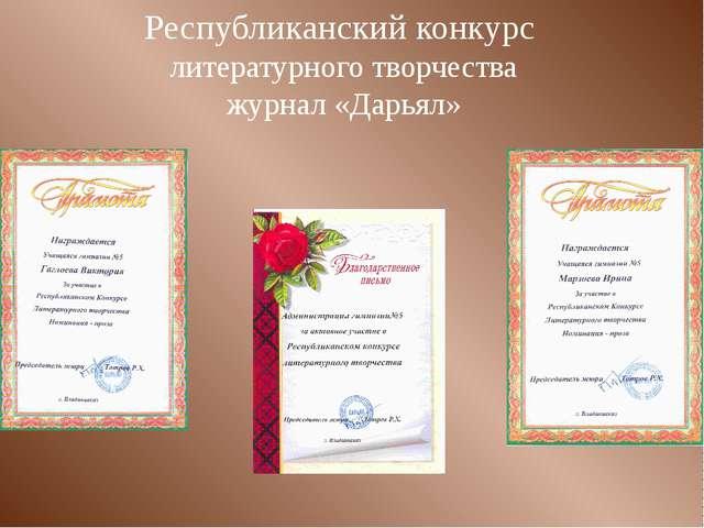 Республиканский конкурс литературного творчества журнал «Дарьял»