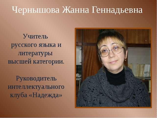 Чернышова Жанна Геннадьевна Учитель русского языка и литературы высшей катего...