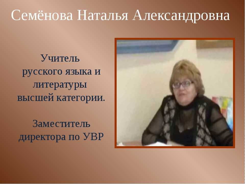 Семёнова Наталья Александровна Учитель русского языка и литературы высшей кат...