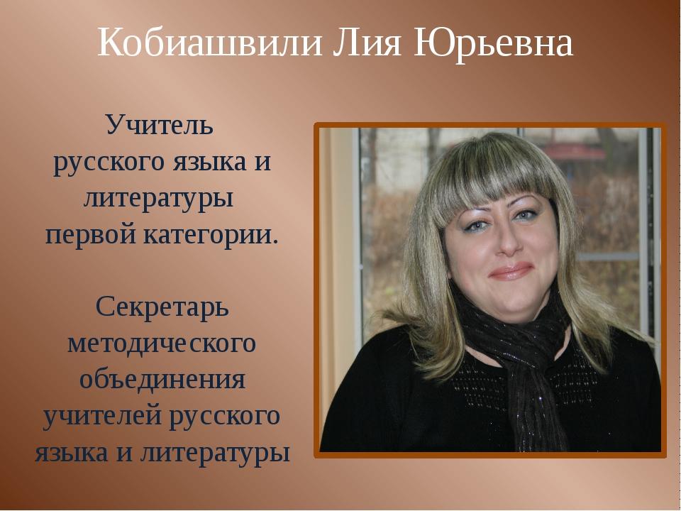 Кобиашвили Лия Юрьевна Учитель русского языка и литературы первой категории....