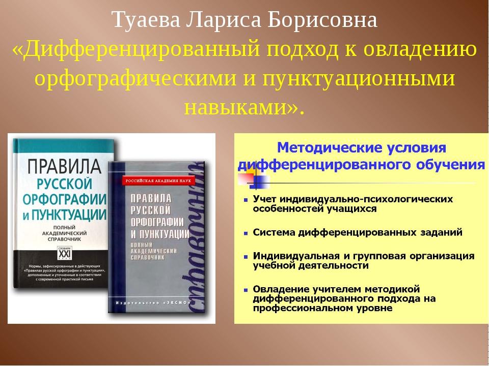 Туаева Лариса Борисовна «Дифференцированный подход к овладению орфографически...