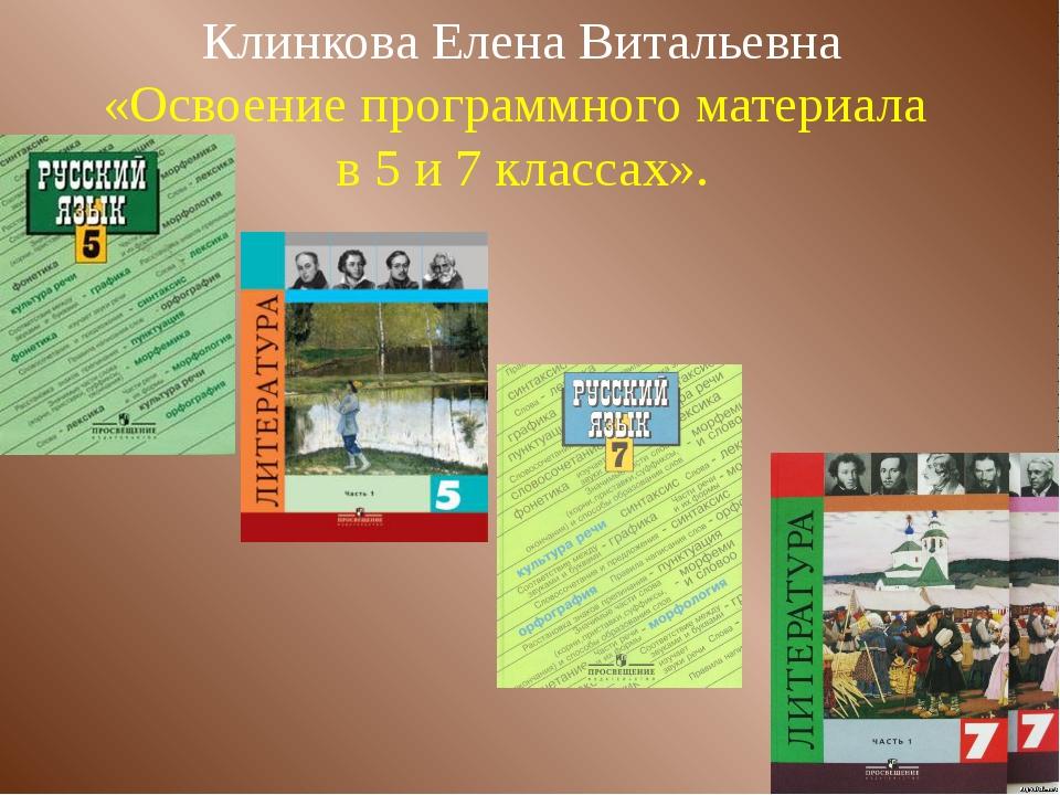 Клинкова Елена Витальевна «Освоение программного материала в 5 и 7 классах».