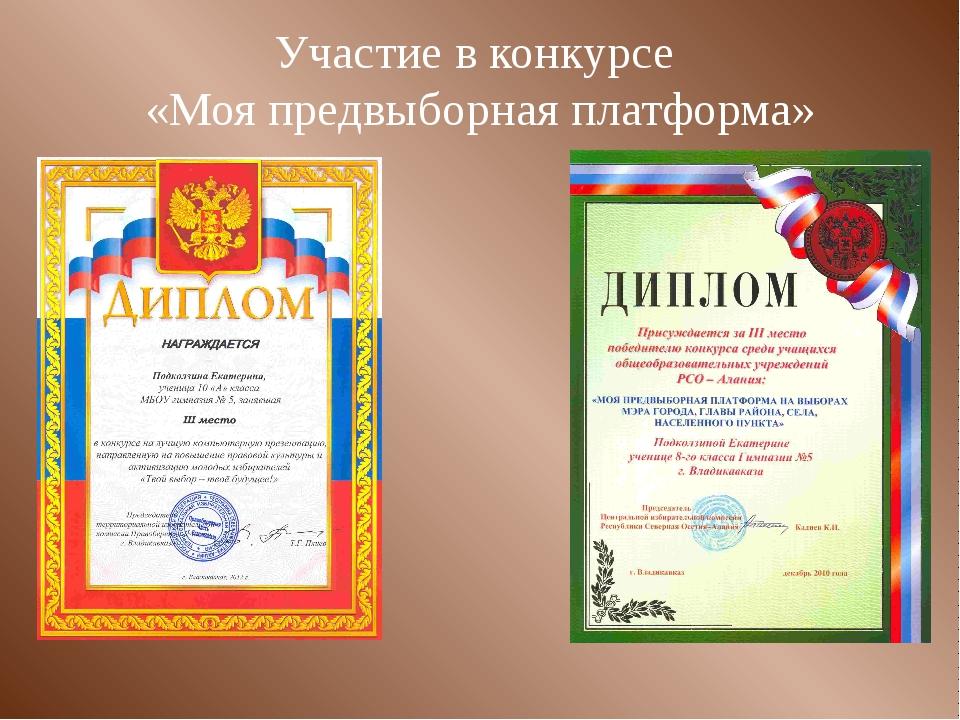 Участие в конкурсе «Моя предвыборная платформа»
