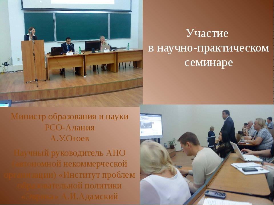 Участие в научно-практическом семинаре Министр образования и науки РСО-Алания...