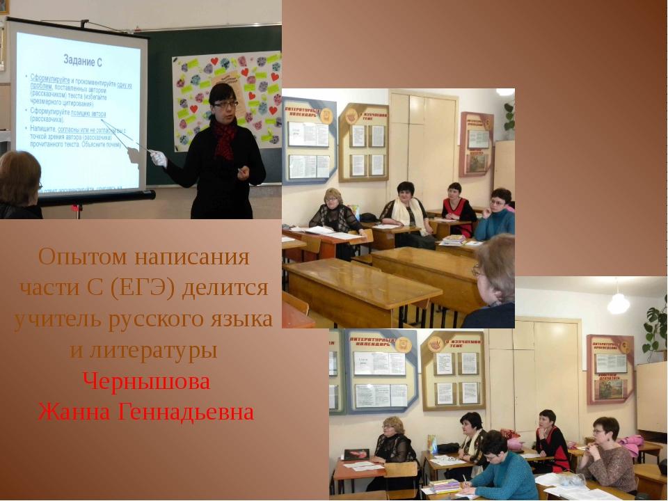 Опытом написания части С (ЕГЭ) делится учитель русского языка и литературы Че...