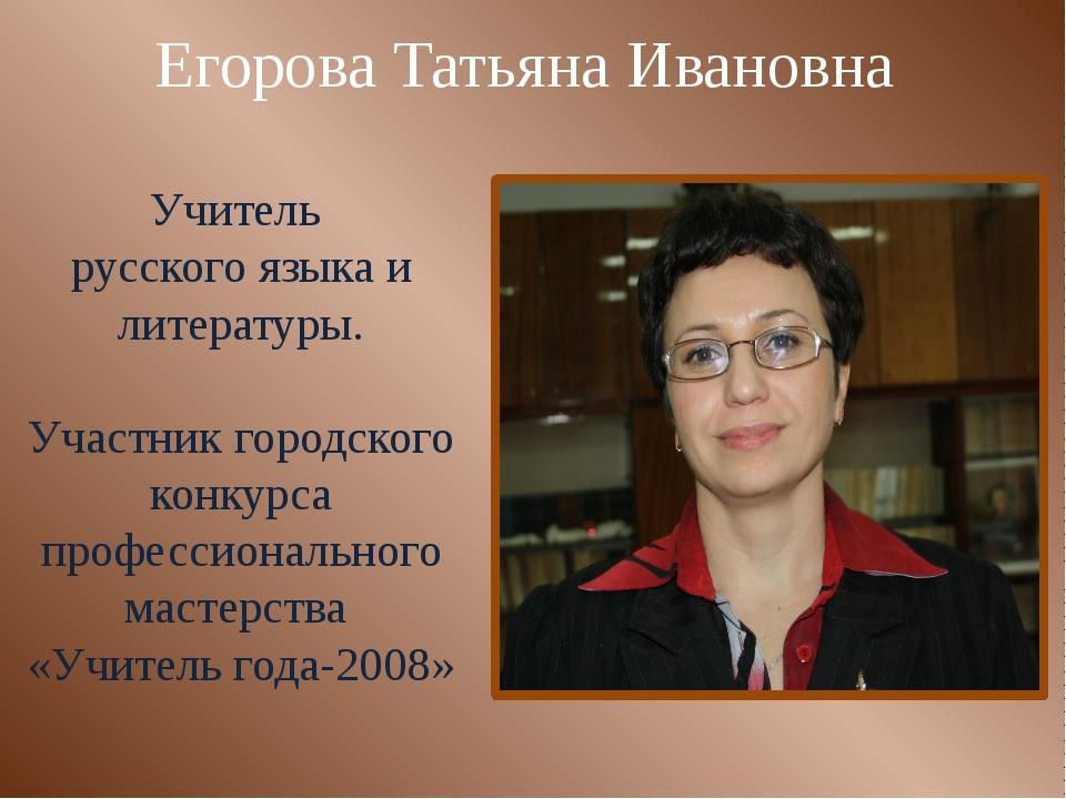 Егорова Татьяна Ивановна Учитель русского языка и литературы. Участник городс...