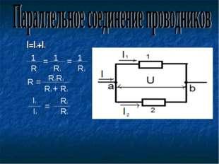 I=I1+I2 1 1 1 R R1 R2 = = R R1R2 R1 + R2 = = I1 I2 R2 R1