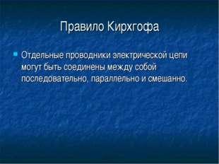 Правило Кирхгофа Отдельные проводники электрической цепи могут быть соединены