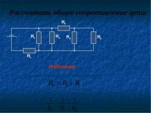 Рассчитать общее сопротивление цепи: R1 = 1 Oм R2 = 4 Ом R3 = 2 Ом R4 = 0,5 О