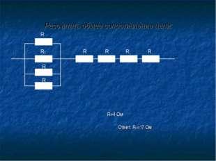 Рассчитать общее сопротивление цепи: R=4 Ом Ответ: R0=17 Ом R R R R R R R R R1