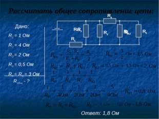 Рассчитать общее сопротивление цепи: Дано: R1 = 1 Oм R2 = 4 Ом R3 = 2 Ом R4 =