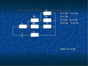Рассчитать общее сопротивление цепи: R1=7 Ом R2=5 Ом R3=1 Ом R4=3Ом R5=2 Ом R
