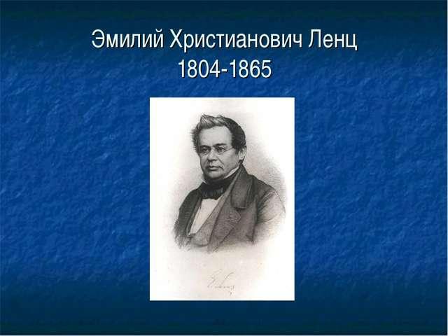 Эмилий Христианович Ленц 1804-1865