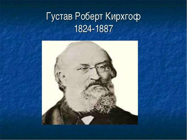 Густав Роберт Кирхгоф 1824-1887