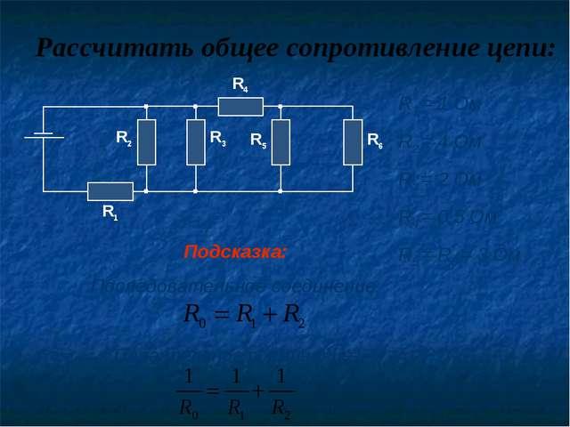 Рассчитать общее сопротивление цепи: R1 = 1 Oм R2 = 4 Ом R3 = 2 Ом R4 = 0,5 О...