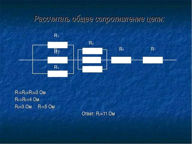 Рассчитать общее сопротивление цепи: R1=R2=R3=3 Ом R4=R5=4 Ом R6=3 Ом R7=5 О...