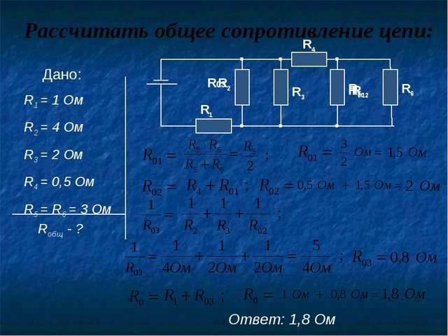 Рассчитать общее сопротивление цепи: Дано: R1 = 1 Oм R2 = 4 Ом R3 = 2 Ом R4 =...