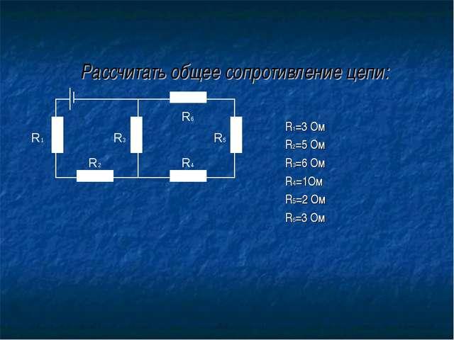 Рассчитать общее сопротивление цепи: R1=3 Ом R2=5 Ом R3=6 Ом R4=1Ом R5=2 Ом...