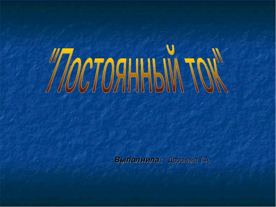 Выполнила: Доронина Т.А.