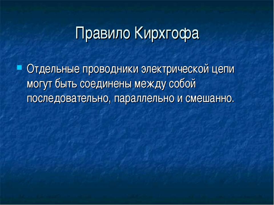 Правило Кирхгофа Отдельные проводники электрической цепи могут быть соединены...