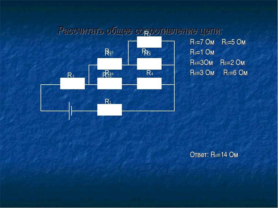 Рассчитать общее сопротивление цепи: R1=7 Ом R2=5 Ом R3=1 Ом R4=3Ом R5=2 Ом R...