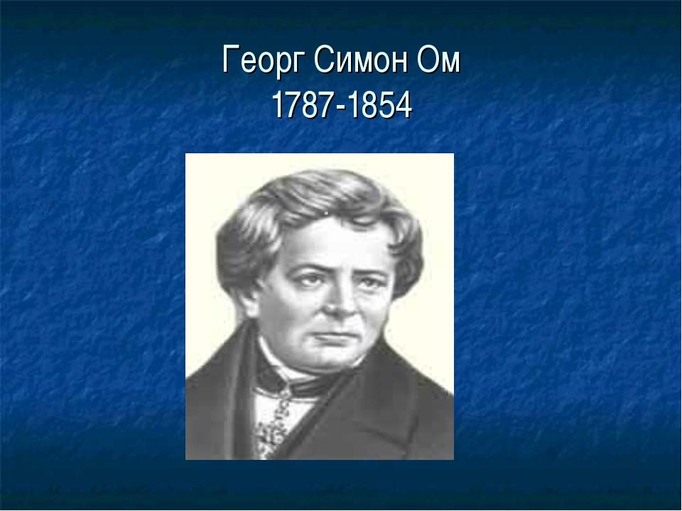 Георг Симон Ом 1787-1854