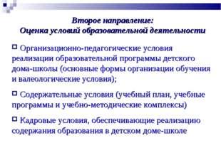 Второе направление: Оценка условий образовательной деятельности Организационн