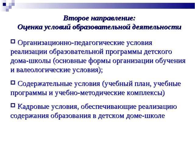 Второе направление: Оценка условий образовательной деятельности Организационн...