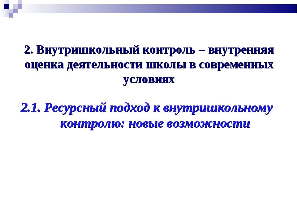 2. Внутришкольный контроль – внутренняя оценка деятельности школы в современн...