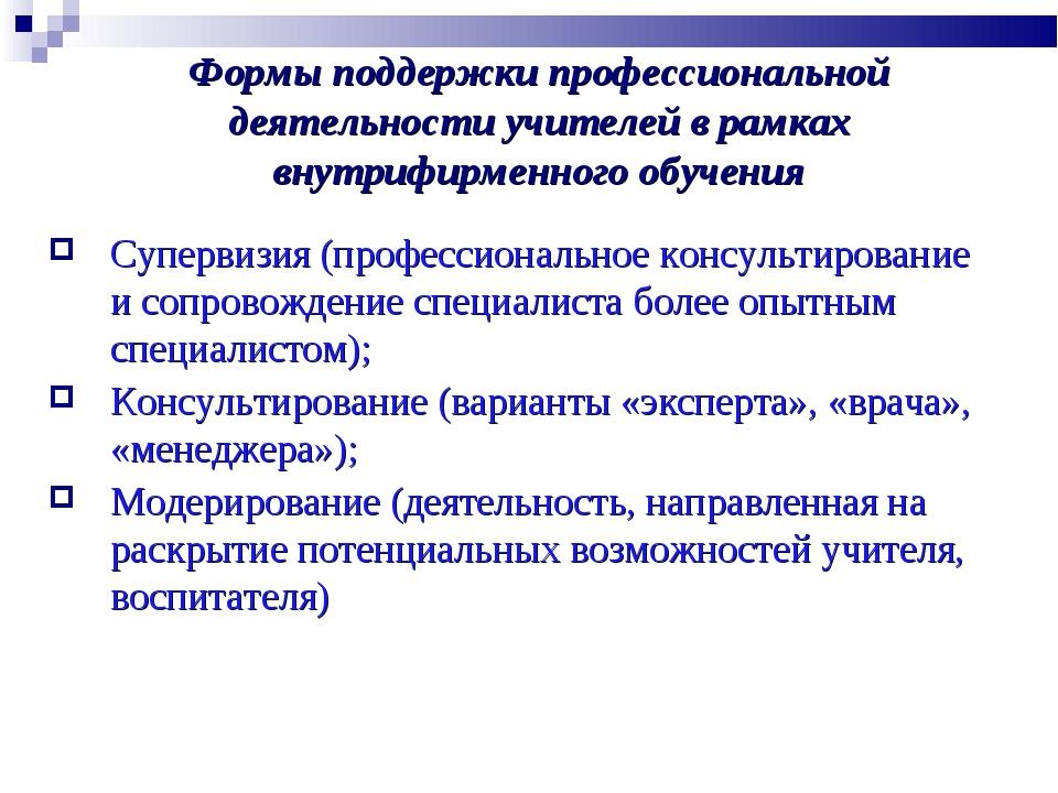 Формы поддержки профессиональной деятельности учителей в рамках внутрифирменн...