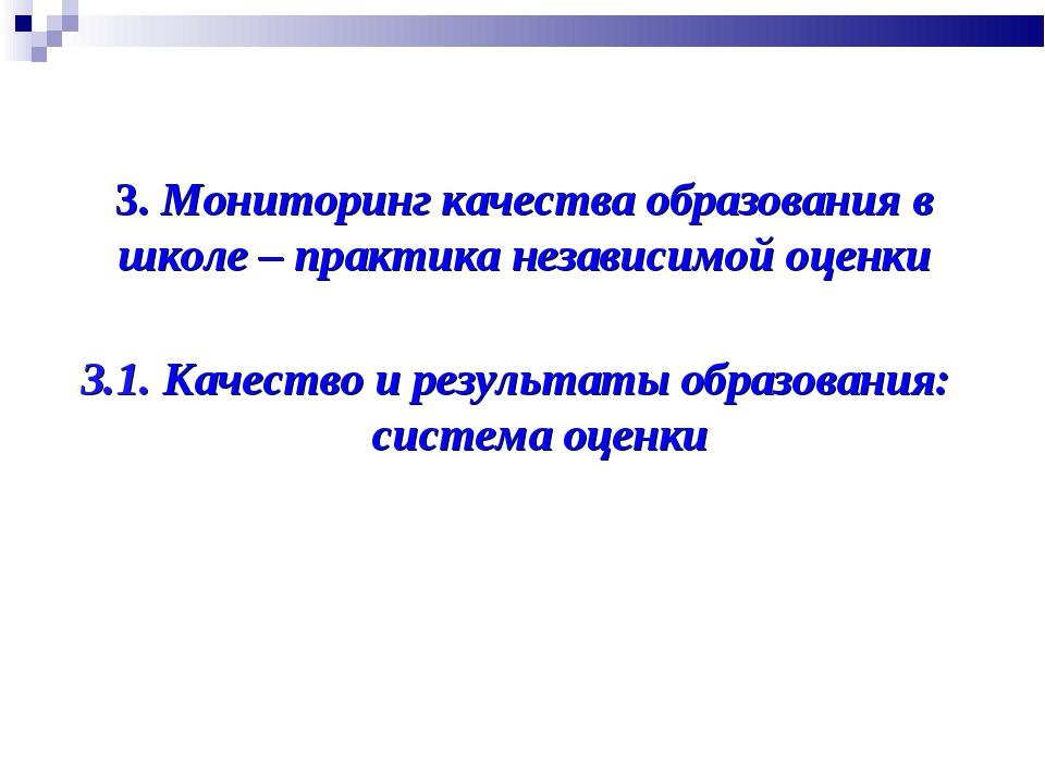 3. Мониторинг качества образования в школе – практика независимой оценки 3.1....
