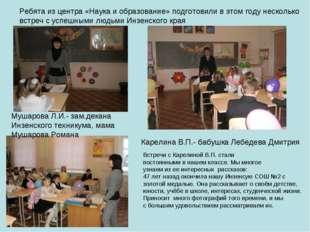 Ребята из центра «Наука и образование» подготовили в этом году несколько встр