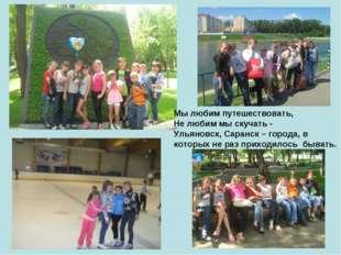 Мы любим путешествовать, Не любим мы скучать - Ульяновск, Саранск – города, в