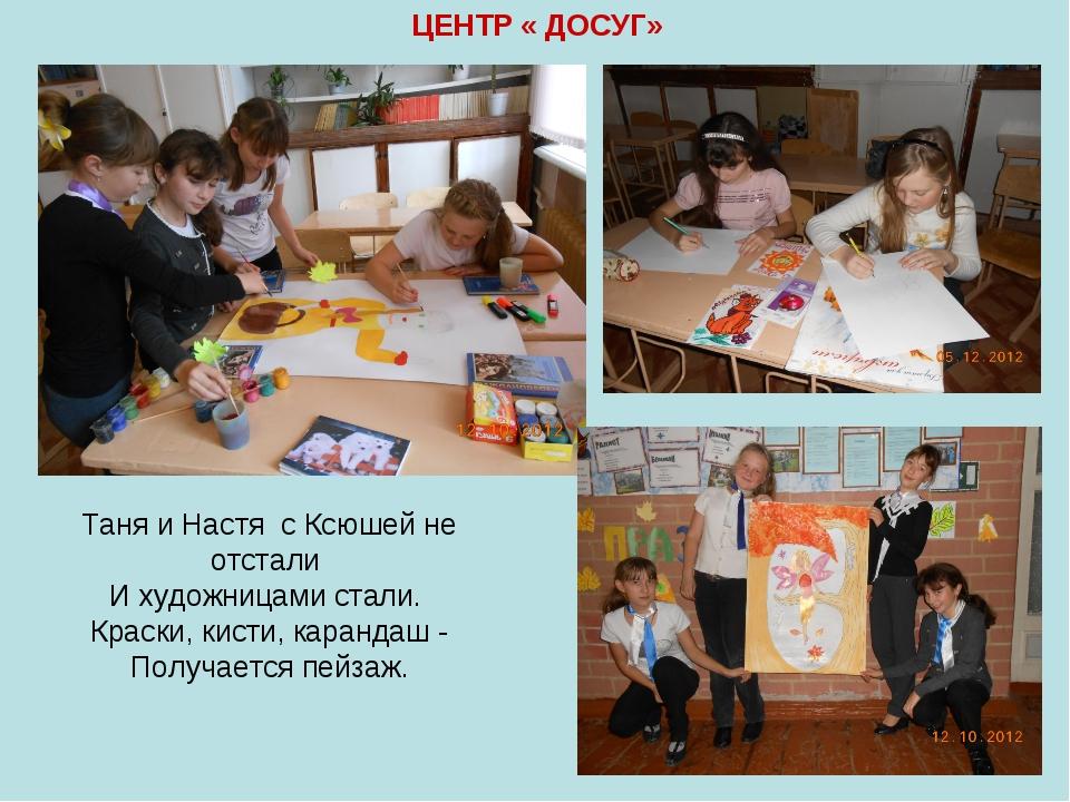 Таня и Настя с Ксюшей не отстали И художницами стали. Краски, кисти, карандаш...