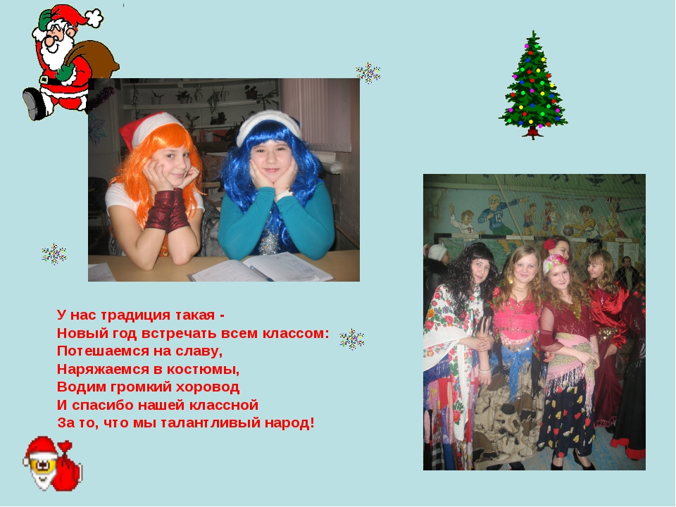 У нас традиция такая - Новый год встречать всем классом: Потешаемся на славу,...