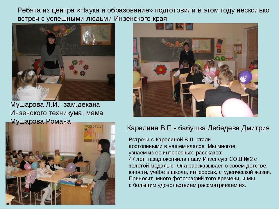 Ребята из центра «Наука и образование» подготовили в этом году несколько встр...