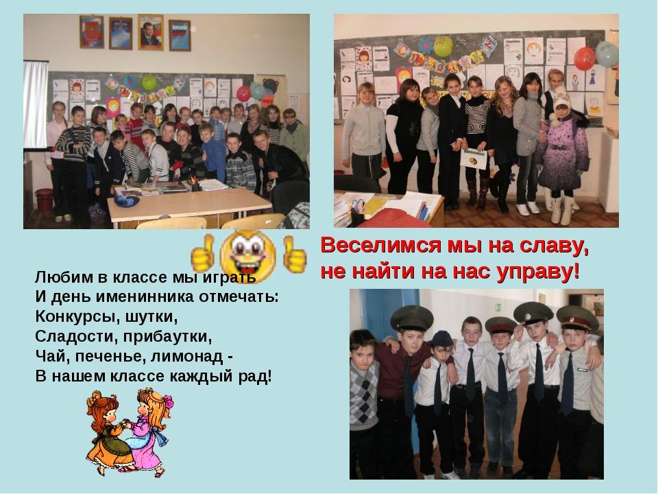 Веселимся мы на славу, не найти на нас управу! Любим в классе мы играть И ден...