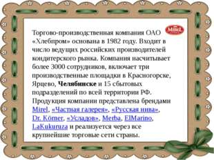Торгово-производственная компания ОАО «Хлебпром» основана в 1982 году. Входит