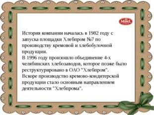 История компании началась в 1982 году с запуска площадки Хлебпром №7 по произ