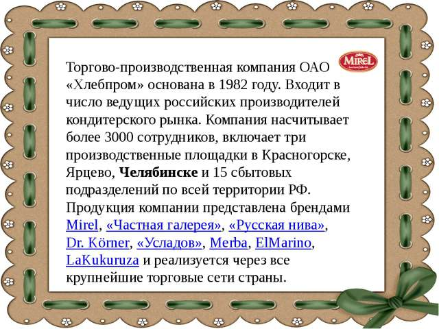 Торгово-производственная компания ОАО «Хлебпром» основана в 1982 году. Входит...