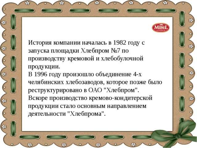 История компании началась в 1982 году с запуска площадки Хлебпром №7 по произ...